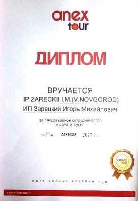 Anex_tour_Za_plodotvornoe_sotrudnichestvo_2017_g.jpg