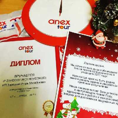 Anex_tour_Za_plodotvornoe_sotrudnichestvo_2017_g__2.jpg