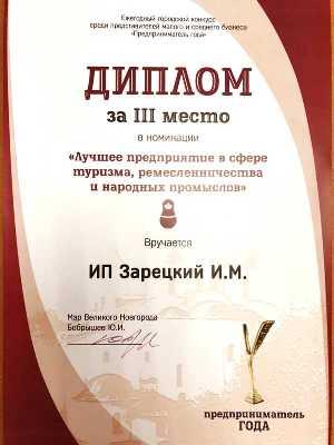 Diplom_Predprinimatel_goda.jpg